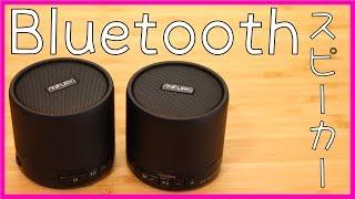 【2つで1つ!?】Anfurig A2 ポータブル Bluetoothスピーカーをレビューしてみた!