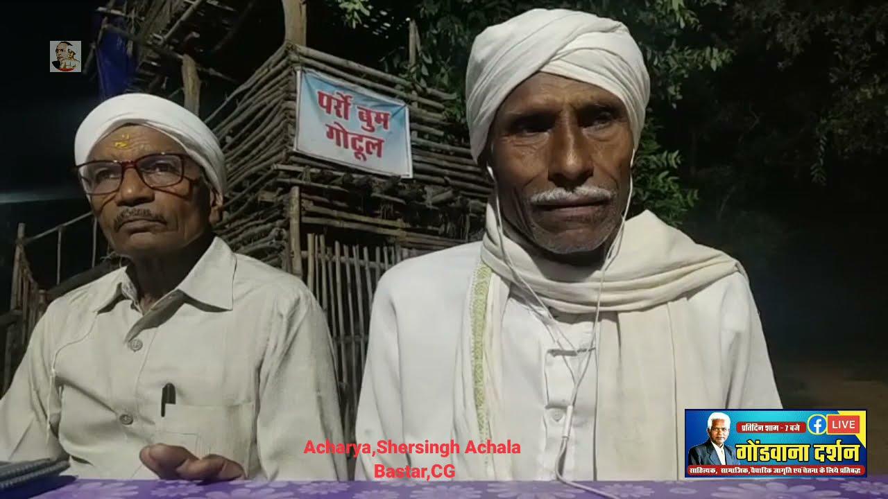 """गोंडवाना दर्शन: """"पेन,भाषा,और संस्कृति,के संशोधक - Acharya Shersingh Achla"""