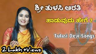 ತುಳಸಿ ಪೂಜಾ ಮಂಗಳಾರುತಿ ಹಾಡುವುದು ಹೇಗೆ ? || How to Sing Tulasi Pooja Song | Kannada Tulsi Song 🔥