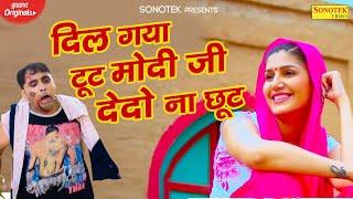 Dil Gaya Tut Modi Ji De Do Na Chhute | Sapna Chaudhary | Dev Kumar Deva | New Haryanvi Songs 2020
