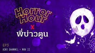 Horror Hour EP.3 - เดอะโกส ไอดอล แห่งปากพนัง