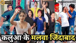 Mani meraj|| New Comedy Video|| कलुआ के मलवा जिंदाबाद 😂 || Viral video|| Mani meraj Team|| 2021
