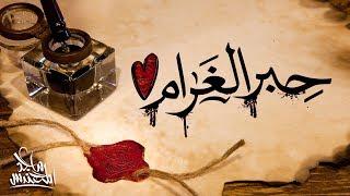 Majid Almohandis - Heber Al Gharam   ماجد المهندس - حبر الغرام (النسخة الاصليه)