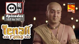 Weekly Reliv - Tenali Rama - 12th Feb  to 16th Feb 2018 - Episode 157 to 161