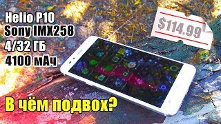 Аналог Meizu M5 Note за $115, который почти смог: обзор RAMOS MOS3