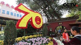 [精彩活动迎国庆] 云南昭通 举办大型群众歌咏会迎国庆 | CCTV