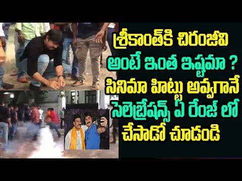 Hero Srikanth Hungama at Chiranjeevi House | SYE Raa Success Celebrations | Ram Charan | Jayamedia