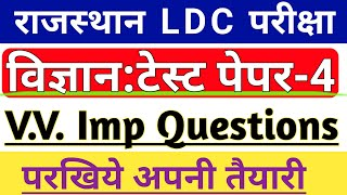 Rajasthan LDC Science Test-4 || RSMSSB LDC SCIENCE Most Important Questions 2018