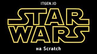 Уроки по Scratch. Делаем игру Звездные войны STAR WARS на Скретч