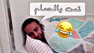 نمت في الحمام في اول ليلة رمضان- سكتش