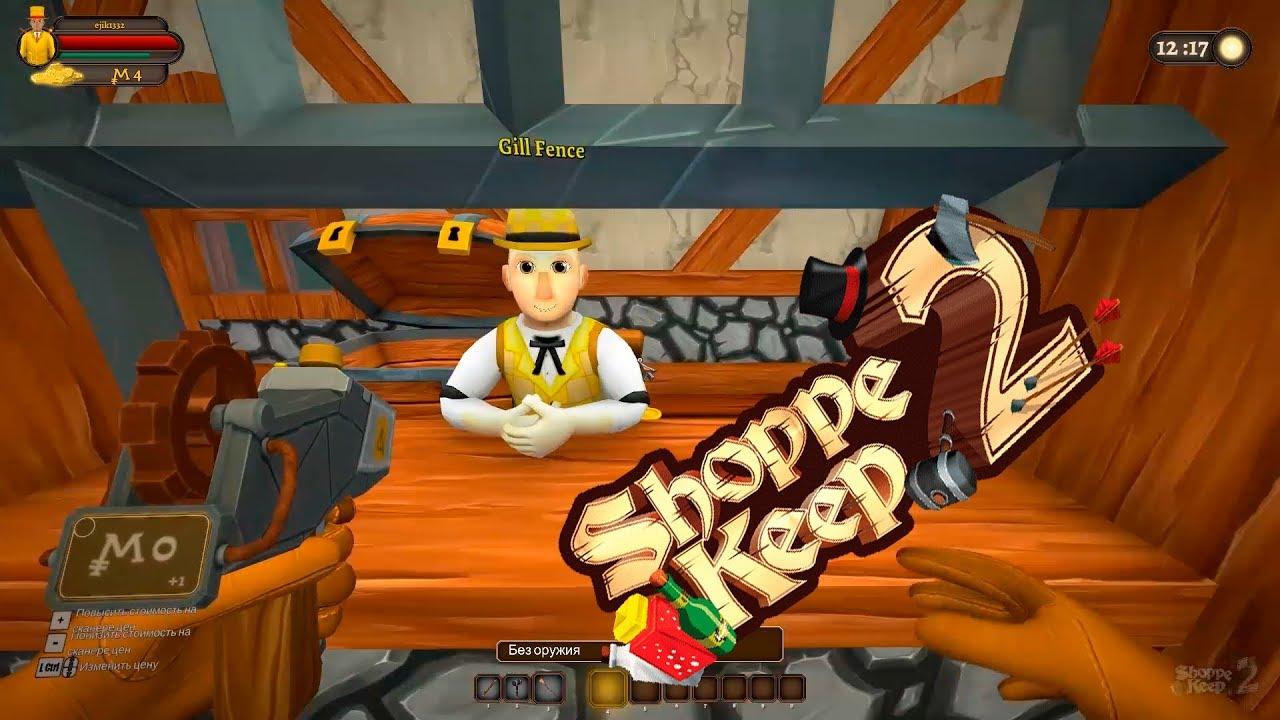 SHOPPE KEEP 2 | Открылись приключения