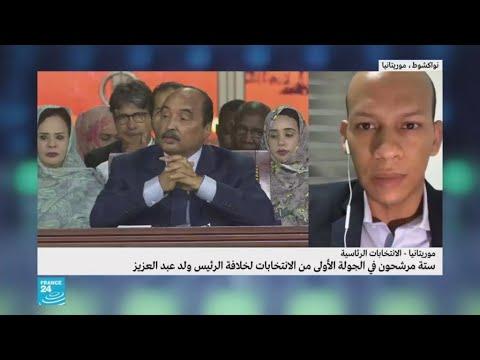 موريتانيا: خمسة مرشحين في الجولة الأولى من الانتخابات الرئاسية  - نشر قبل 43 دقيقة