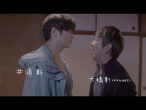 アキラ100%、迫真の演技で新境地!井浦新と兄弟役で涙の熱演 映画『こはく』予告編