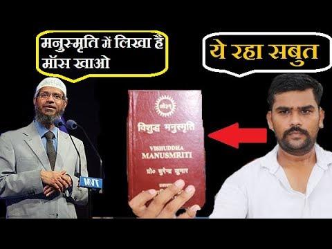 क्या मनुस्मृति में लिखा है मॉस खाओ  Islam Scholar Jakir Naik Exposed  On Manusmriti By Amit Arya