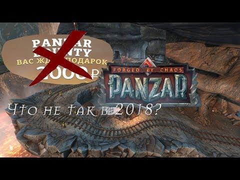видео: panzar: Что в Итоге?