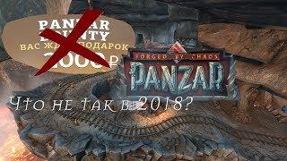 Panzar: Что в Итоге?