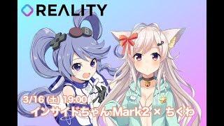 【REALITY】ちくわちゃん × つーちゃんのジュース配信【驥山(きざん)】