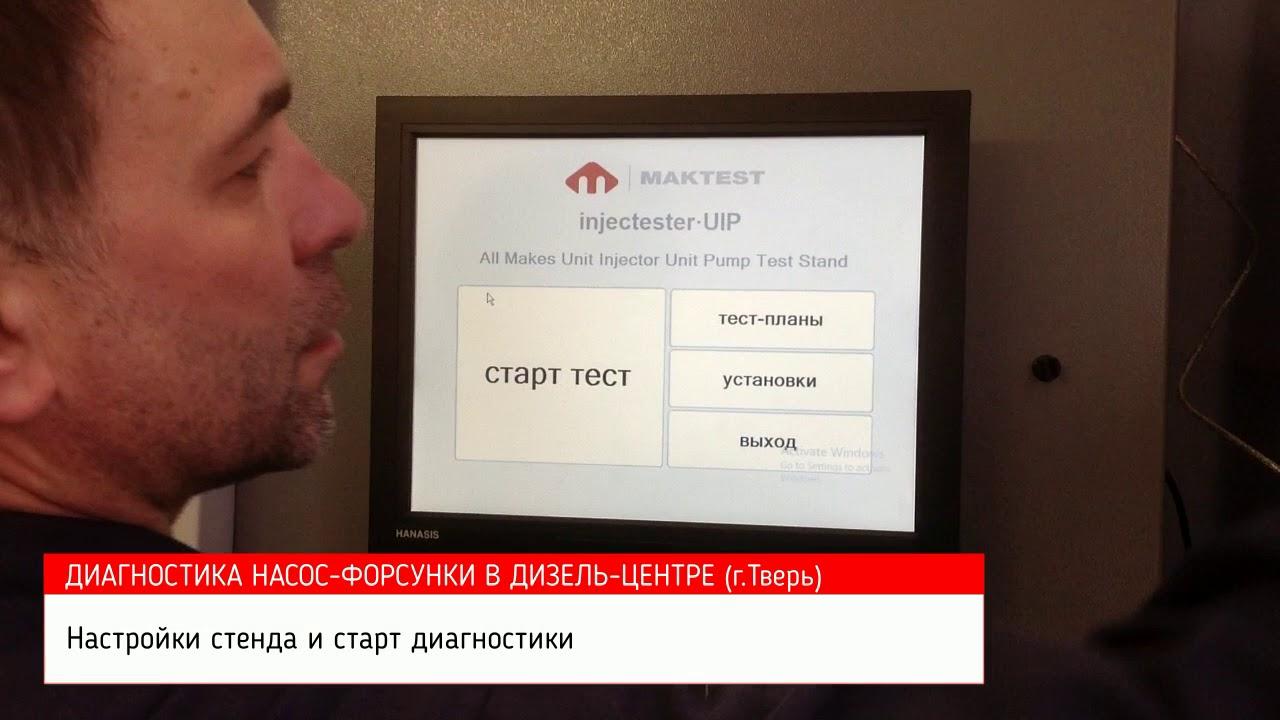 Диагностика и ремонт насос-форсунок в Дизель-центре (г.Тверь)