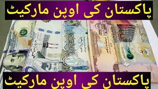 Iraqi Dinar Exchange Rates | 03 Nove ,2020 | US Dollar Exchange Rate | Iqd,usd, sar,aed,uae,inr