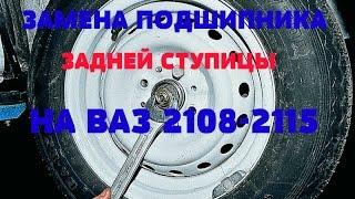 видео Ваз 2109: меняем подшипники задней ступицы своими руками