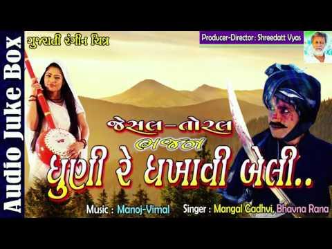 Dhooni Re Dhakhavi - Jesal Toral Prachin Gujarati Bhajan | Gujarati Hit | Mangal Gadhvi, Bhavna Rana