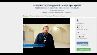ПРОЕКТ Историко культурный центр при храме Святой Троицы г.Астрахани