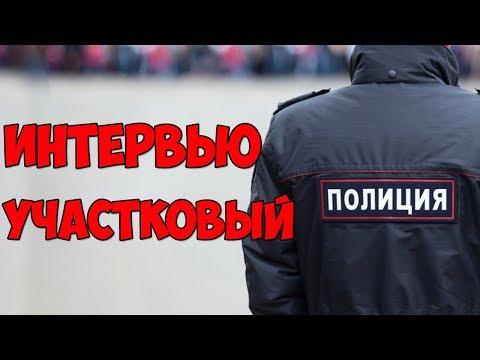 Посиделки / Байки ПОЛИЦЕЙСКОГО (Участковый)