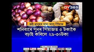 যোগান বিভাগৰ নিয়ন্ত্ৰণৰ বাহিৰত ৰাজ্যৰ আলু-পিঁয়াজৰ বজাৰ || Potato-Onion Prices rising dramatically