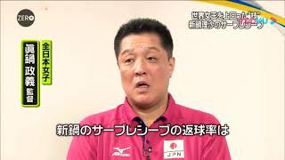新鍋理沙選手 ZERO 3
