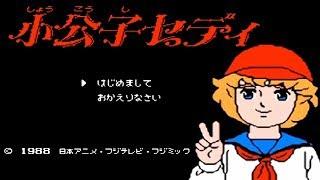1988年発売、フジテレビ作品。世界名作劇場シリーズの人気アニメ『小公子セディ』をゲーム化。離れ離れになった母を捜して旅をするアドベンチ...