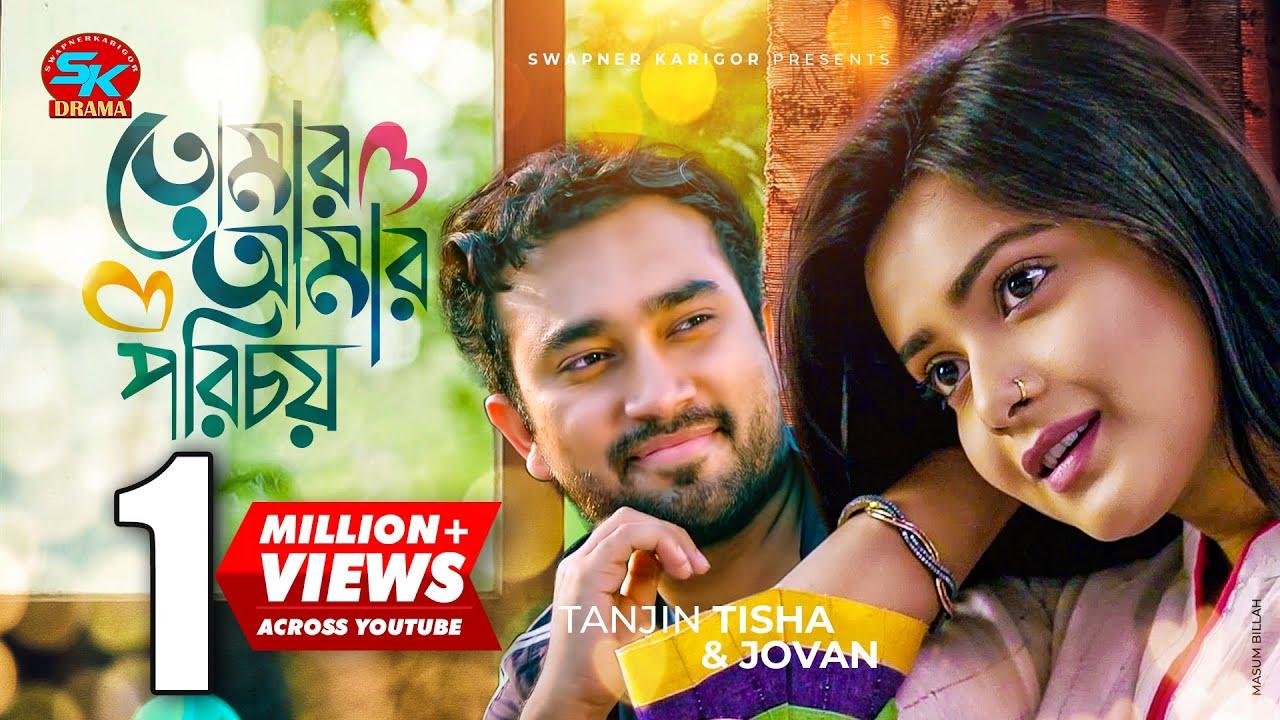 Tomar Amar Porichoy   তোমার আমার পরিচয়   Jovan   Tanjin Tisha   Fazlur Rahman Babu   New Natok 2020