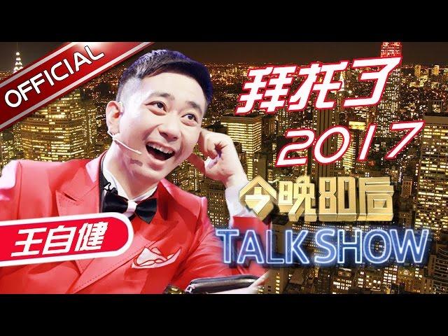 ???80??????20170105?? ???2017  Tonight 80's Talk Show EP.20170105 ??????????