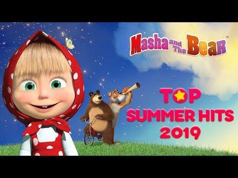 Masha And The Bear - 👍 TOP Summer Hits 2019 👍🥇 - Funny cartoons