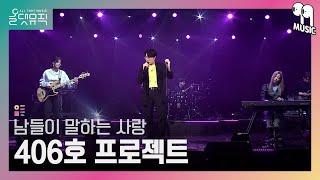 [올댓뮤직 All That Music] 406호 프로젝트 - 남들이 말하는 사랑
