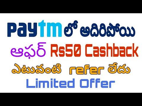 Paytm cash Telugu: Rs50 Paytm cashback Offer by Mobile world telugu