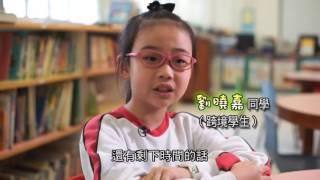 2015年度「卓越關愛校園」之「牽引共融」主題大獎(小學組)