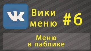 Вики меню ВКонтакте #6 Меню в паблике