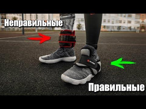 Как правильно одеть утяжелители на ноги