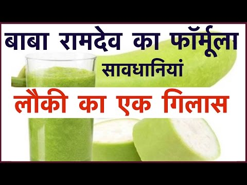 |Health Benefits of Bottle Gourd Juice| Lauki Juice for weight loss, High BP, Cholesterol