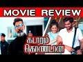 Kadaram Kondan Movie Review | Vikram | Akshara Hassan | Abi Hassan | Ghibran | Rajesh Selva