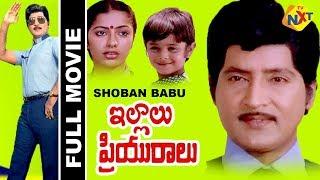 Illalu Priyuralu-ఇల్లాలు ప్రియురాలు Telugu Full Movie   Sobhan Babu   Suhasini   Subha  TVNXT Telugu