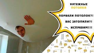 видео что делать если порвал , порезал натяжной потолок