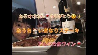 おうち【いきなりステーキ】アルパカ赤ワインで乾杯♪