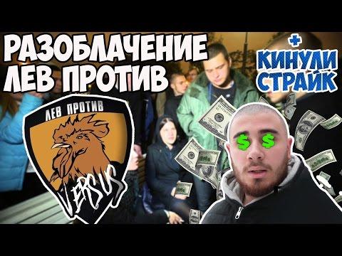 Разоблачение проекта Лев Против / Вся правда