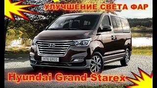 Улучшение света фар на Hyundai Grand Starex (установка Bi Led модулей и Led ПТФ)