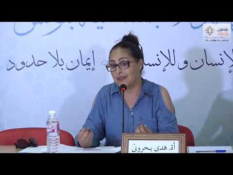 الأستاذة هدى بحروني/ تونس  -مفارقات الدّولة المعاصرة بين المدنيّ والدّينيّ-  - نشر قبل 3 ساعة