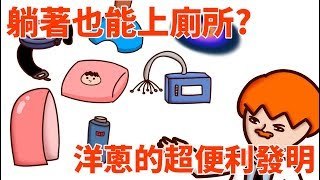 Onion Man   自動洗澡機、迴避熟人按鈕   洋蔥七大便利發明