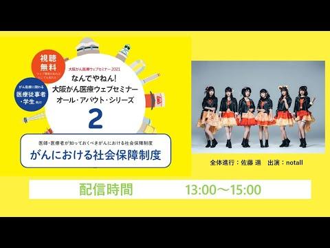2021.7.10(土)なんでやねん! 大阪がん医療ウェブセミナー2021~がんにおける社会保障制度~