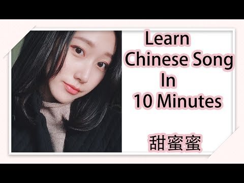 Learn Popular Chinese Song In 10 Minutes:甜蜜蜜Sweet Honey Easy Chinese Song For Beginners