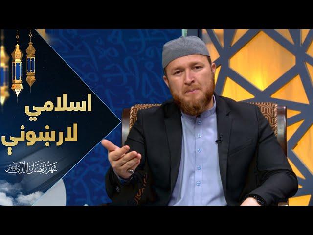 اسلامي لارښونې - الله (ج) خپل بنده ګانو سره مینه لري / Islamic Guide - Allah (S.W.T) Love his Slaves